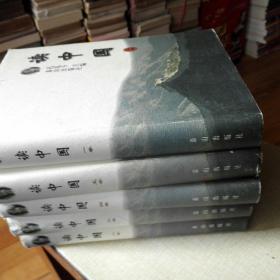 读中国(套装5卷)Z