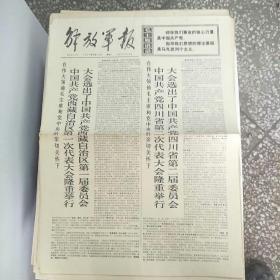 解放军报1971.8.25