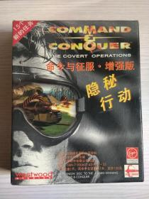 游戏光盘:命令与征服——增强版(隐秘行动)光盘一张 、质量保证书、代理产品使用授权书、原购软件发票(见图)