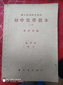 修正课程标准适用:初中化学教本(下册)民国37年发行