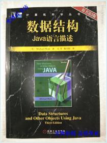 数据结构Java语言描述  (原书第3版)    全新