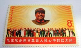 """文6 红太阳 文革散票 保真包品新中国邮品""""文""""字邮票文革时期"""