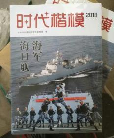 时代楷模  海军海口航