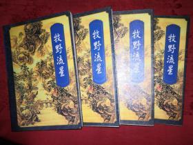 经典武侠:牧野流星(全四册)