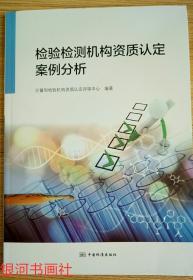 检验检测机构资质认定案例分析