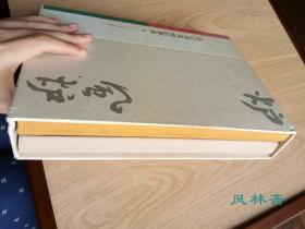 茶の汤岁时记事典 两卷本 里千家千宗室主编 日本茶道权威百科全书