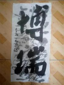 刘元堂书法
