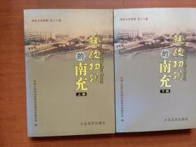 解放初期的南充 (上下)全两册