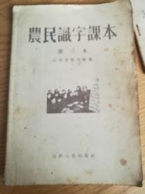 农民识字课本  第三本