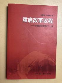 重启改革议程:中国经济改革二十讲