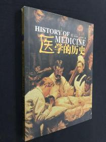 医学的历史