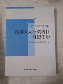 2018/2017年政府收入分类科目对照手册