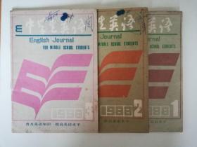 中学生英语(1988年第1,2,3期)