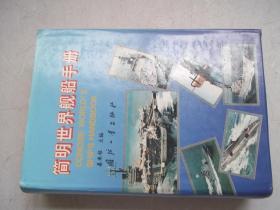 简明世界舰船手册 [B----40]
