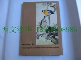【现货 包邮】《当代中国绘画杰作》 1963年初版 含31幅绘画作品 原书衣 Meisterwerke der zeitgenössischen chinesischen Malerei