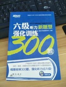 新东方 六级听力强化训练300题