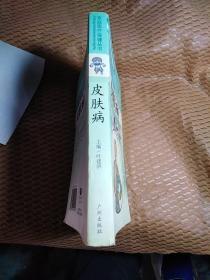 皮肤病(家庭医疗保健丛书)内多中医,中草药验方
