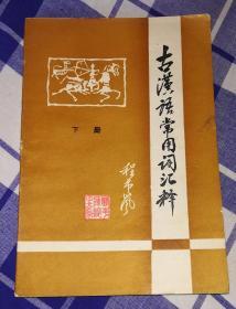 古汉语常用词汇释 下册 缺上册 九品 包邮挂