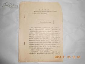 M637《写通讯报道的目的和要求》油印本
