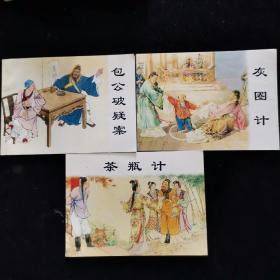 连环画:包公故事(全三册)【包公破疑案.茶瓶计.灰圈计】