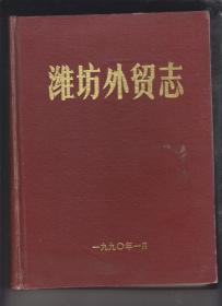 潍坊外贸志(硬精装,16开,412页)