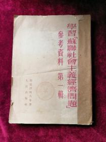 学习苏联社会主义经济问题 参考资料 第一辑 53年版 包邮挂刷
