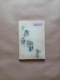 南行记续篇(1964年一版一印)