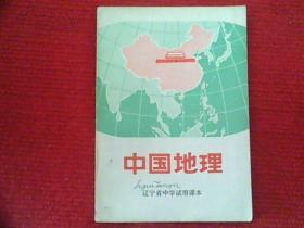 中国地理  辽宁省中学试用课本 内有毛主席语录