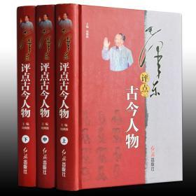 全新正版 毛泽东评点古今人物 精装全3册 红旗出版社