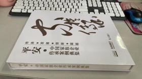 平安 中国家族企业传承案例典集【全新未开封】