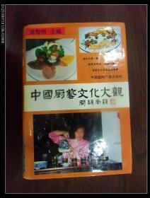 中国厨艺文化大观(32开精装本)     1992年1版1印,九品强