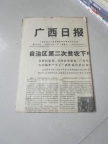 七十年代老报纸:广西日报1974年12月27日