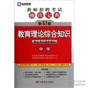 启政教育·教师招聘考试袖珍宝典·教育理论综合知识:中学