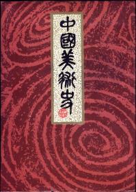 中国美术家