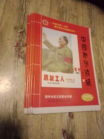 中国期刊收藏2006年第3卷第6期总第13期(休刊号)(毛边本)(主编签名本)(仅印200册)