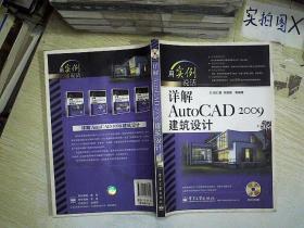 用实例说话:详解AutoCAD 2009建筑设计