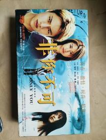 二十集青春偶像剧 非你不可 20碟装VCD 2.0版