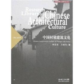 中国村镇建筑文化