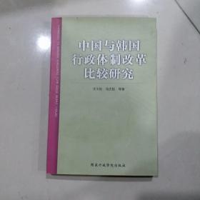 中国与韩国行政体制改革比较研究