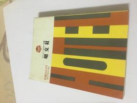 。64开日文原版。(-)什么书自己看:品如图。自己定: