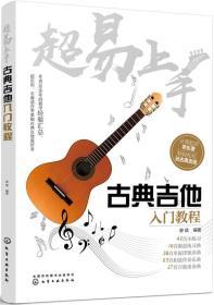 超易上手 古典吉他入门教程指弹吉他教材吉他入门自学教程书 吉他 初学者书 吉他书籍入门教材自学吉他谱 现货  9787122312129