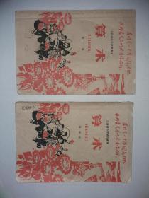 1970年山西文革小学课本《算术》【两册合售、参阅详细描述】