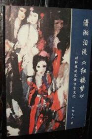 I300100 潇湘泪浸《红楼梦》--------读红楼梦的楚语方言笔记