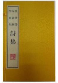 正版 高常侍诗集 岑嘉州诗集 李东川诗集(16开线装 全一函三册)