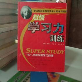 超级学习力训练【一版一印】