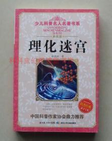 正版现货 少儿科普名人名著书系:理化迷宫 赵世洲