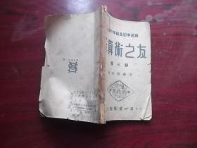 民国版《新算术之友》小学六年级及初中适用(第三册