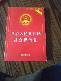 中华人民共和国社会保险法(2015最新版 实用版)