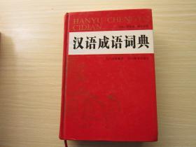 汉语成语词典 修订本   精装          B 5、/