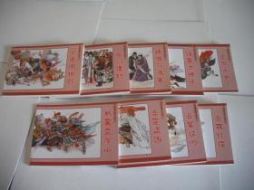 岳家小将 (连环画  全10册·少第6册)